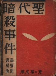 悪の華文庫