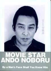 安藤昇・山口猛