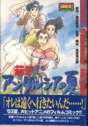 アニメコミックス