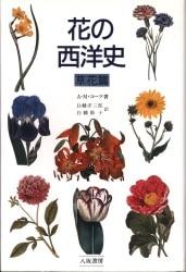 アリス・M・コーツ