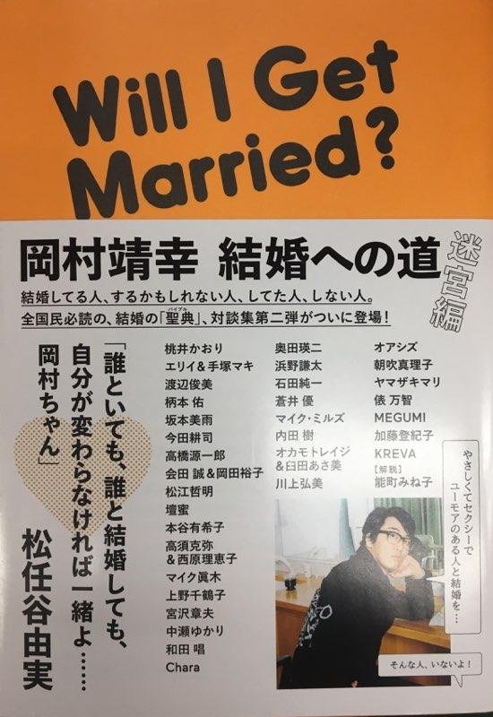 結婚 岡村 靖幸