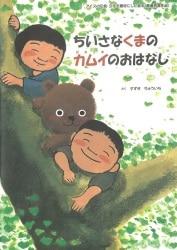 アイヌの伝統・文化を題材にした絵本
