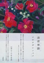 アート/国内/作家ク