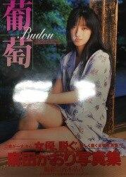 麻田かおり