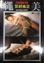 愛奴恋写館 4月増刊号