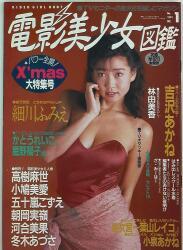 アップル通信12月号増刊
