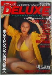 アクトレス 1995年1月号 臨時増刊
