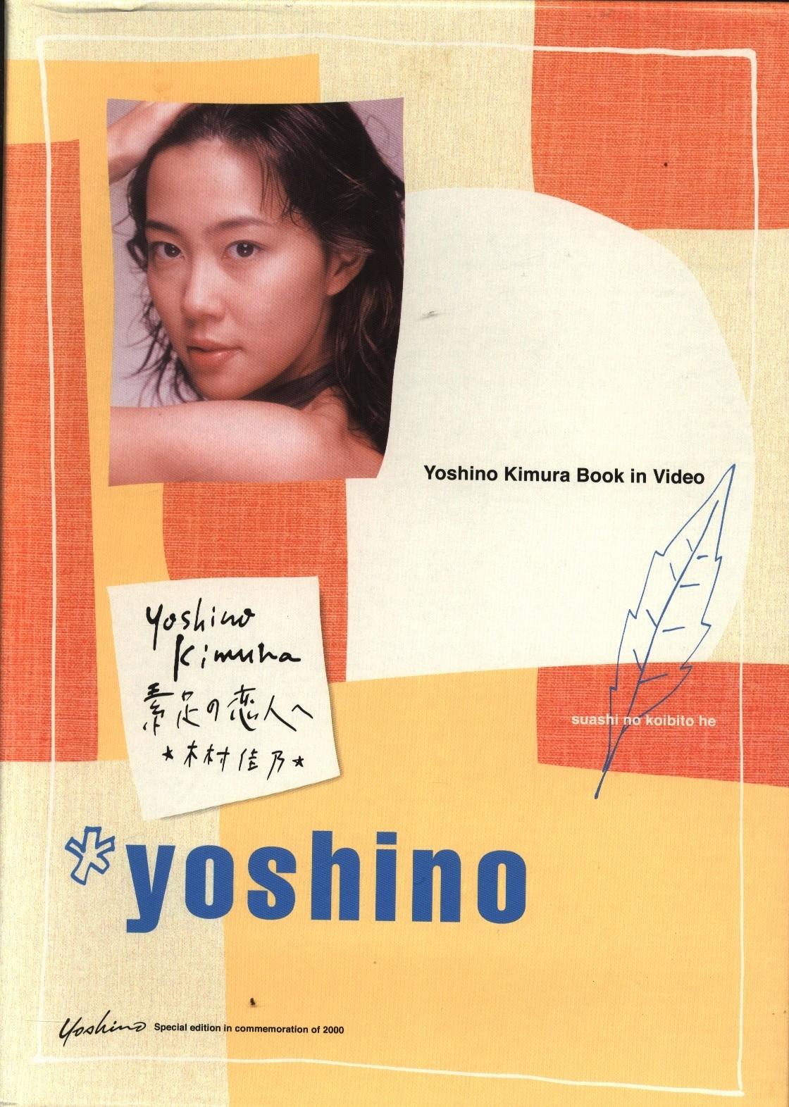 Kimura  nackt Yoshino Uncensored Asian
