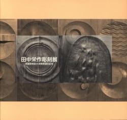 アート/国内/作家タ行