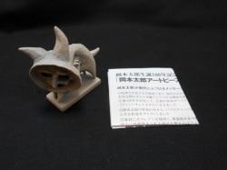 アートピースコレクション1/岡本太郎