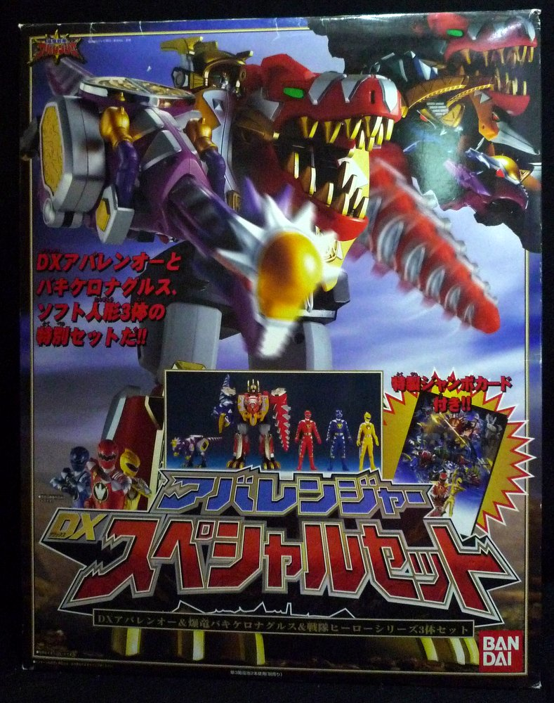 バンダイ 爆竜合体シリーズ/アバレンジャー 爆竜戦隊アバレンジャー DXアバレンジャー SPセット