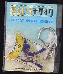 アクリルキーホルダー/きんいろモザイク