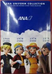 ANAユニフォームコレクション/ANA