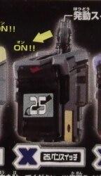 アストロスイッチ11/ガシャポン
