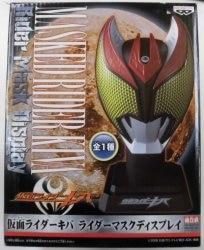 Rider series DXF vol.13 Kamen Rider Kabuto prize F//S Dual Solid Heroes