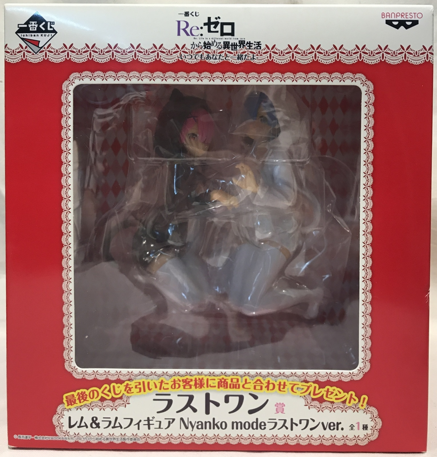 Re ZERO Ichiban Kuji Happy Birthday REM And RAM A Prize Figure Anime Japan F//S
