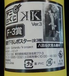 アニくじver3/K