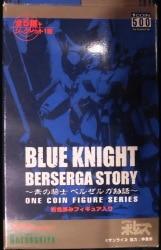 青の騎士 ベルゼルガ物語