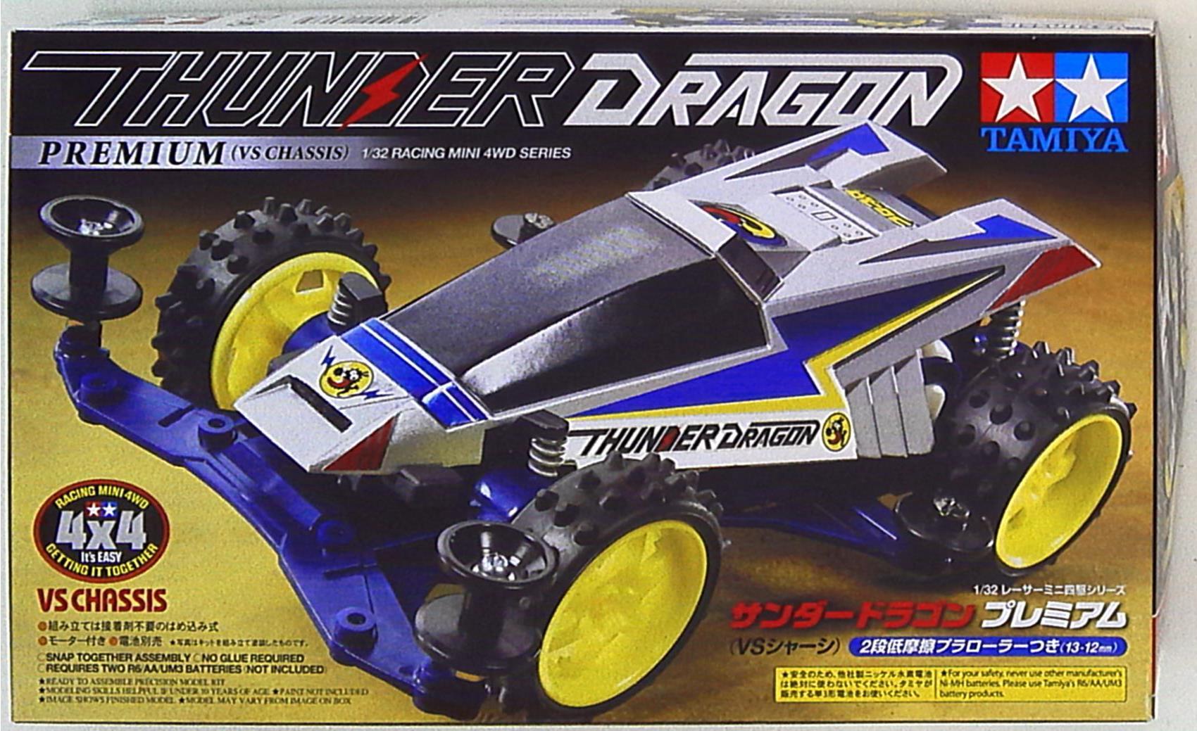 ドラゴン 駆 サンダー ミニ 四