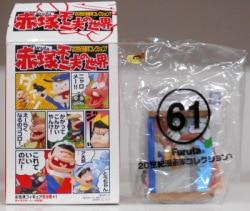 赤塚不二夫の世界/20世紀漫画家コレクション