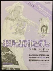 アフタヌーン2004年11月号付録