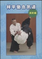 合気道祥平塾