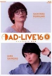 AD-LIVE 2016