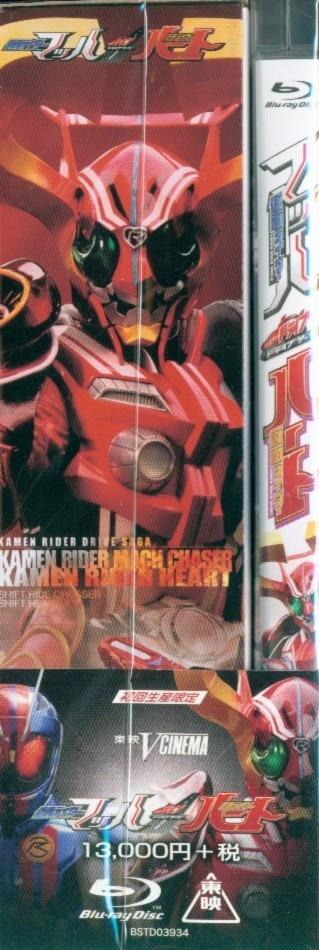 Mandarake | Kamen Rider Drive Saga Kamen Rider Mach / Kamen