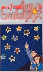 アニメグランプリ7