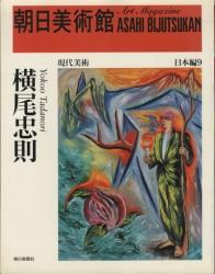 朝日美術館日本編9横尾忠則