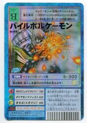 WarGreymon Bo-437 Japanese Digimon Card Bandai Booster Series 9