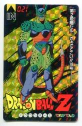 Dragon Ball Z Card Banpresto Terebi Denwa 21