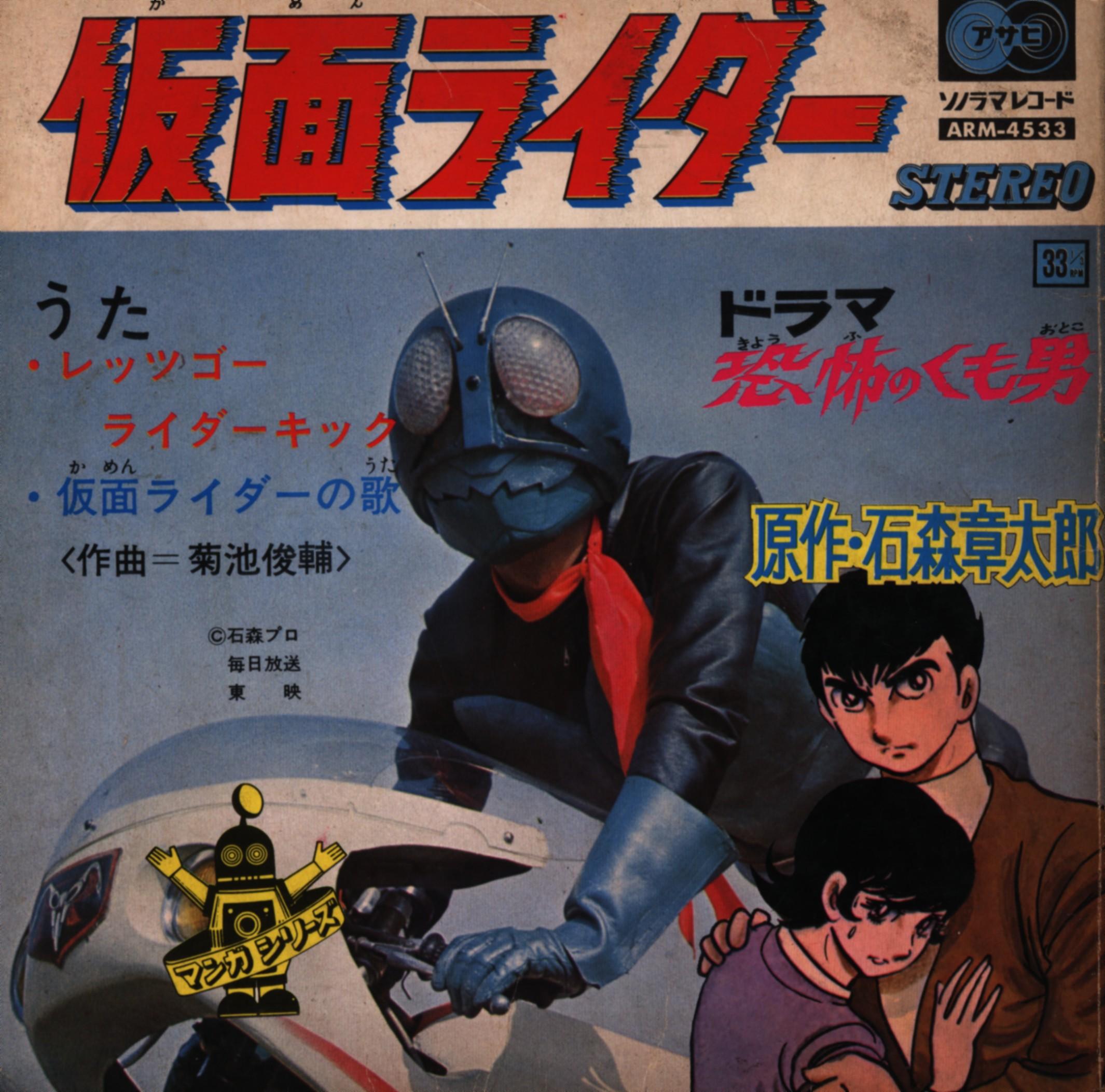 Mandarake | Asahi Sonorama / Sonorama record ARM4533 Kamen Rider