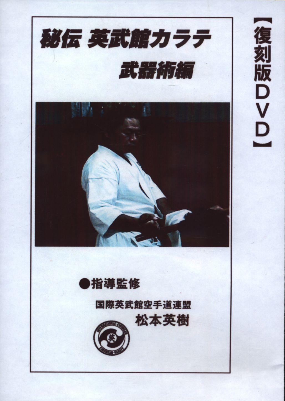 まんだらけ通販   復刻版DVD 松本英樹 秘伝 英武館カラテ 武器術編 ...