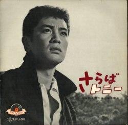 赤木圭一郎