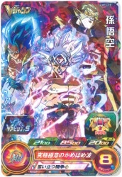 Dragon ball heroes promo gdb-11