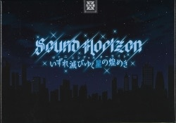 Sound Horizon