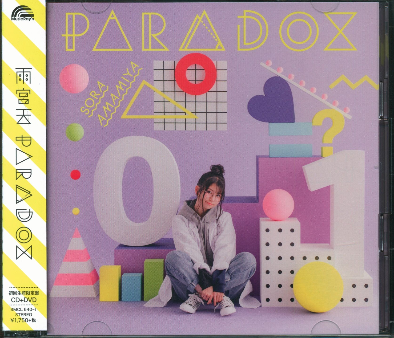 天 paradox 雨宮