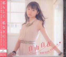 杏奈 from ANNA☆S
