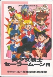 ACC/Animate Casette Collection29