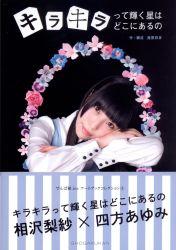 相沢梨紗×四方あゆみ