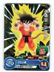 Dragon ball heroes promo gdpbc 1-05