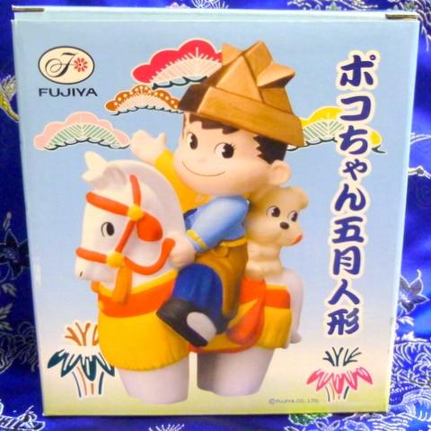 不二家 ペコちゃん ポコちゃん五月人形(白雲陶器)