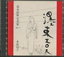 荒木経惟 写真集 Vol.1
