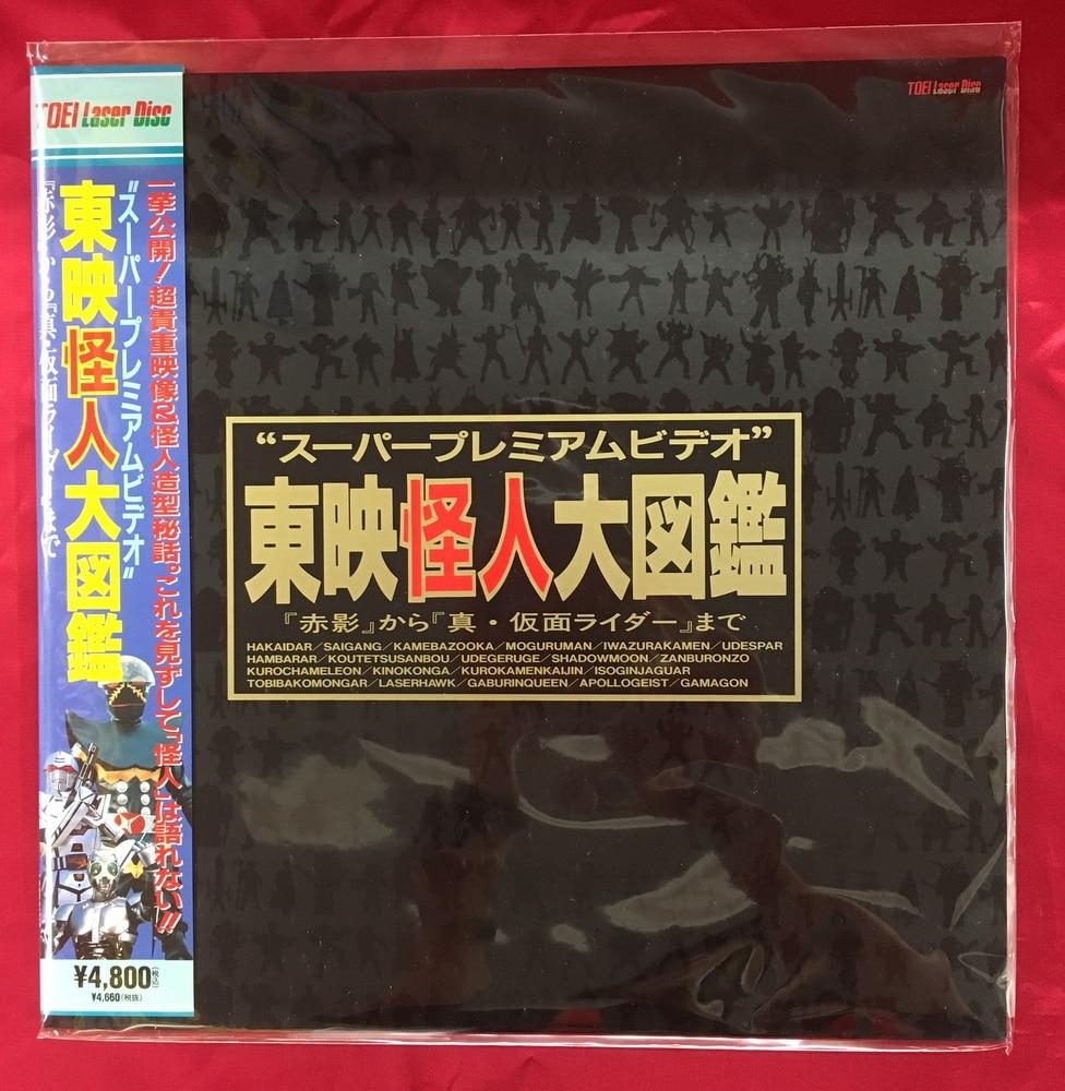 LD> スーパープレミアムビデオ 東映怪人大図鑑 | Mandarake Online Shop