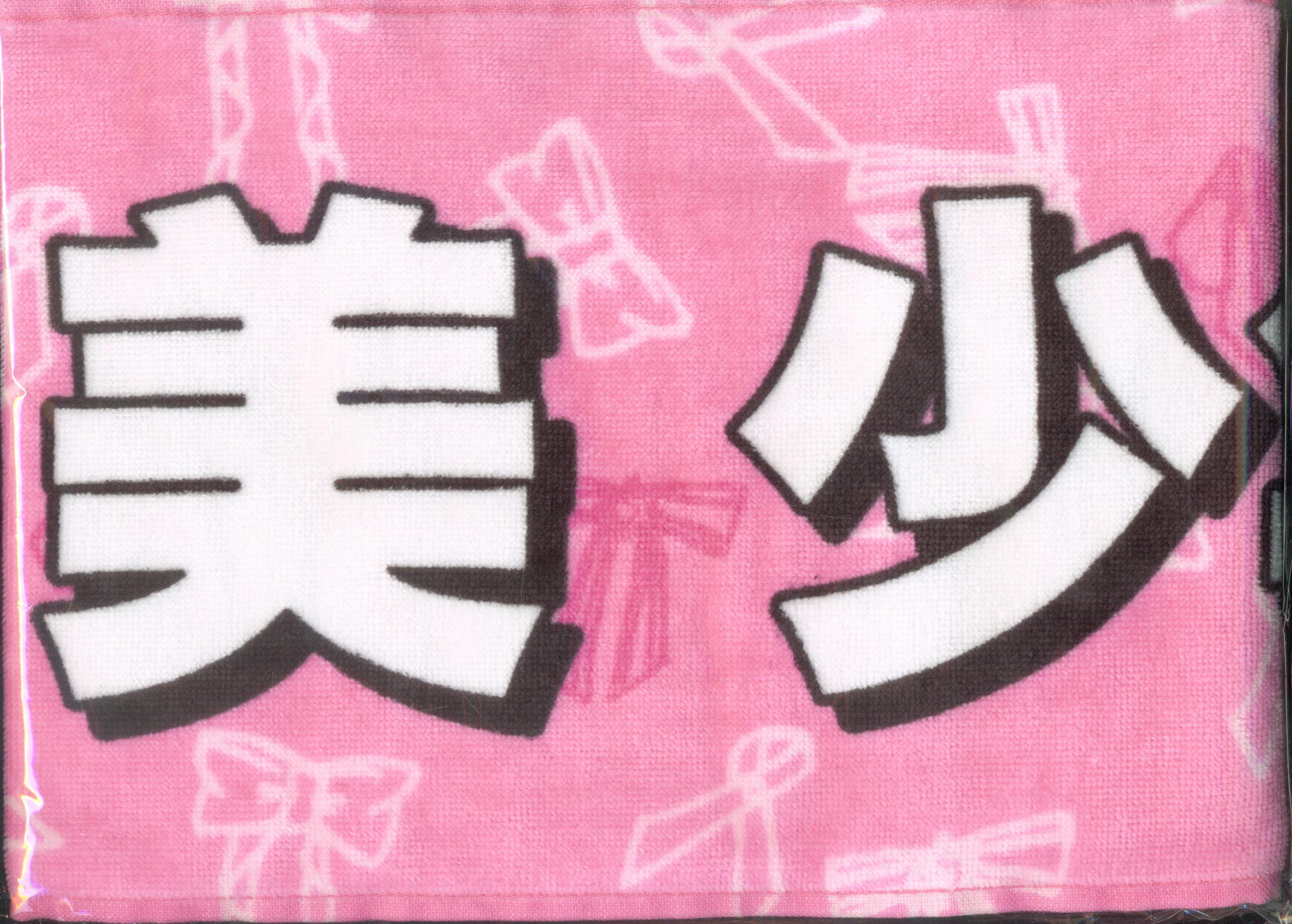 Jr 祭り 8.8 ジャニーズ