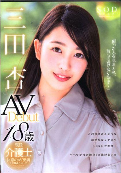 Sorry, that japanese av adult dvd that interfere