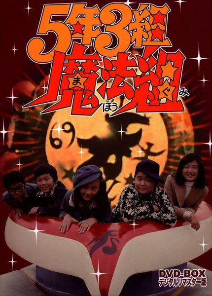 アニメDVD 5年3組魔法組 DVD-BOX デジタルリマスター版   まんだらけ ...