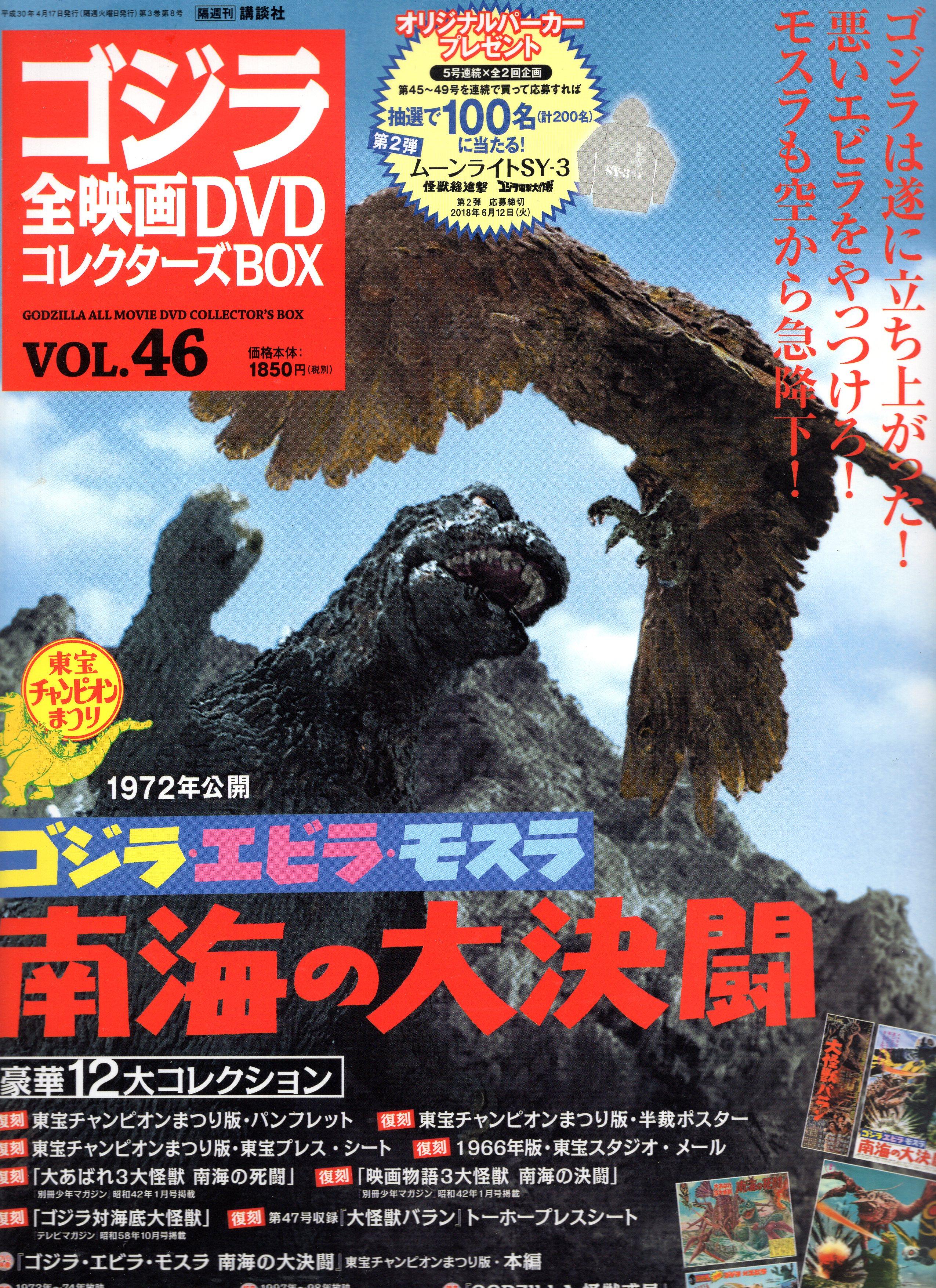 特撮DVD ゴジラ・エビラ・モスラ 南海の大決闘/ゴジラ全映画DVD ...