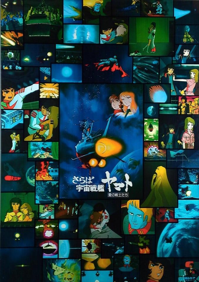 さらば 宇宙 戦艦 ヤマト 愛 の 戦士 たち 名セリフ集[ さらば ] - 宇宙戦艦ヤマト たび